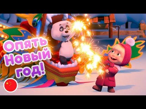 Máša a Medved - Nový rok - Čína
