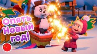 Máša a Medveď - Nový rok - Čína