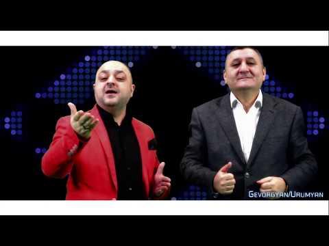 Edgar Gevorgyan & Vardan Urumyan - Harsnacun (NEW 2017)