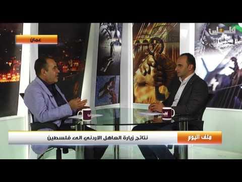 الرنتاوي: زيارة العاهل الأردني لفلسطين محطة هامة واستثنائية
