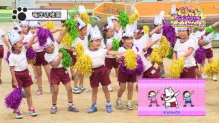 第2回:2015年8月8日(土)放送 富士見幼稚園/竜洋幼稚園/龍の子幼稚園