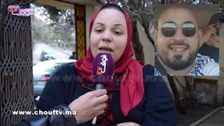 بالفيديو..بعد العائلة..شهادات صادمة لجيران الشاب محمد بنخلتي اللي لقاوه ميت فطنجة   |   بــووز