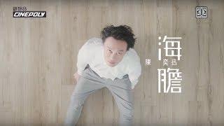 陳奕迅 Eason Chan - 《海膽》MV YouTube 影片