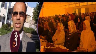 بالفيديو..المديرية الإقليمية لوزارة التعليم تُحارب العنف المدرسي من الفداء بالدارالبيضاء |