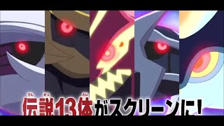 Hoopa and Legends