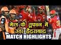 IPL 2018 KXIP vs SRH Kings XI Punjab beat Sunrisers Hyderabad by 15 runs Match Highlight