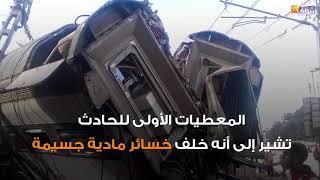 فاجعة قطار بوقنادل..ارتفاع عدد القتلى والجرحى وهاشنو وقع | بــووز