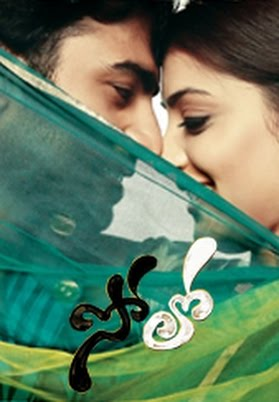 Solo Telugu Movie Online Watch