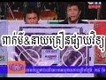 Khmer Comedy |  pekmi  | Speak on Radio  | Comedy 2014