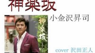 小金沢昇司 - 神楽坂