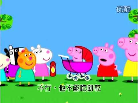 粉紅豬小妹中英文版第9集小豬 Peppa Pig'sBaby Pig Mandarin&English