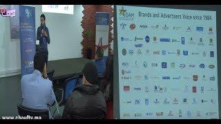 بالفيديو..القمة الرقمية الافريقية في نسختها الرابعة تطرح رهانات قوية للنقاش بحضور دولي قوي | مال و أعمال