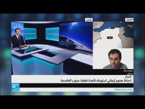 صواريخ تستهدف قاعدة نفطية بالجزائر