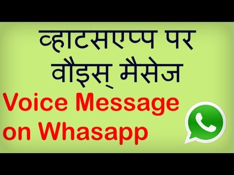 How to send a voice message on Whatsapp? Hindi video by Kya Kaise