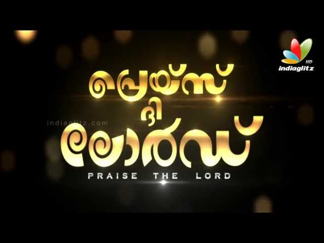 Praise The Lord Official Teaser I Mammootty, Reenu Mathew