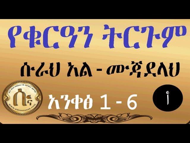Ethiosunnah.com ~ Tefsir Surah Al-Mujadelah 1-6