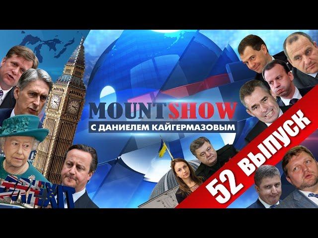 Mount Show (���. 52) � Brexit � �� ���� ������� �����