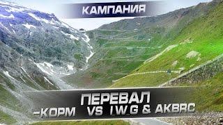 3 кампания. Перевал. 10 Уровни. -КОРМ vs I_W_G & AKBRC