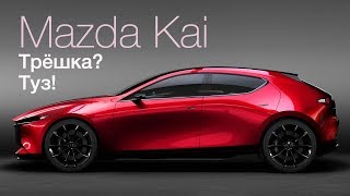 Mazda Kai — будущая «трешка»! Голованов из Токио. Тесты АвтоРЕВЮ.