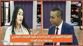 الشيخة التسونامي..أنا ودادية و بغينا المنتخب المغربي يفرحونا بحال الوداد  