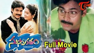 SuswagathamFull Length Telugu Movie Power Star