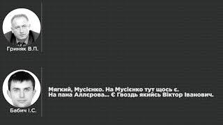 """Злочини проти Майдану. ГПУ показала, як екс-міліціонери координували """"Беркут"""" в ніч штурму"""