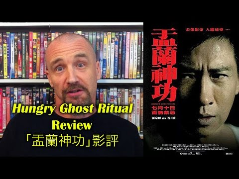 Hungry Ghost Ritual/盂蘭神功 Movie Review