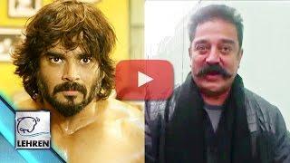 Kamal Haasan Talks About Madhavan's Saala Khadoos