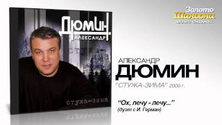 Александр Дюмин - Ох лечу лечу
