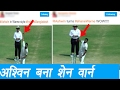 Watch: R Ashwin turns Shane Warne against Bangladesh..
