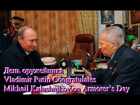ARMOURERS' DAY EVE: Putin Meets MIKHAIL KALASHNIKOV, father of the AK-47 День оружейника