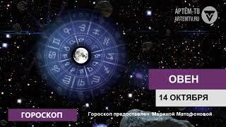 Гороскоп на 14 октября 2019 г.