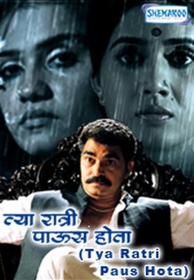 A best marathi movie