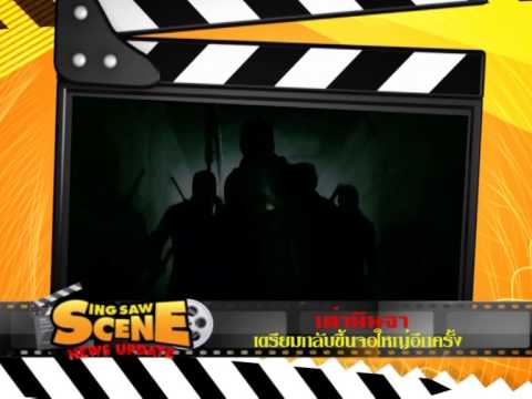 Sing Saw Scene News Update Tape17