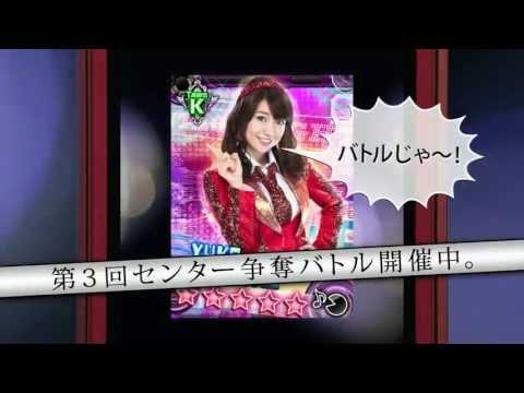 【GREE TVCM】AKB48ステージファイター 「ボイスカード」篇