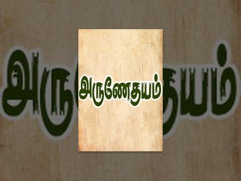 Arunodayam Tamil movie online DVD