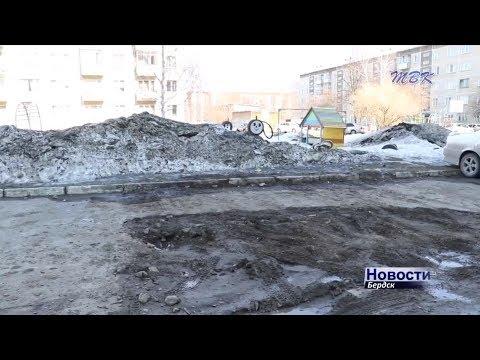 В Бердске 546 дворовых территорий, 400 из которых нуждаются в благоустройстве