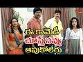 ఈ కామెడీ అంతా డబుల్ మీనింగ్ డైలాగ్స్ | NavvulaTV