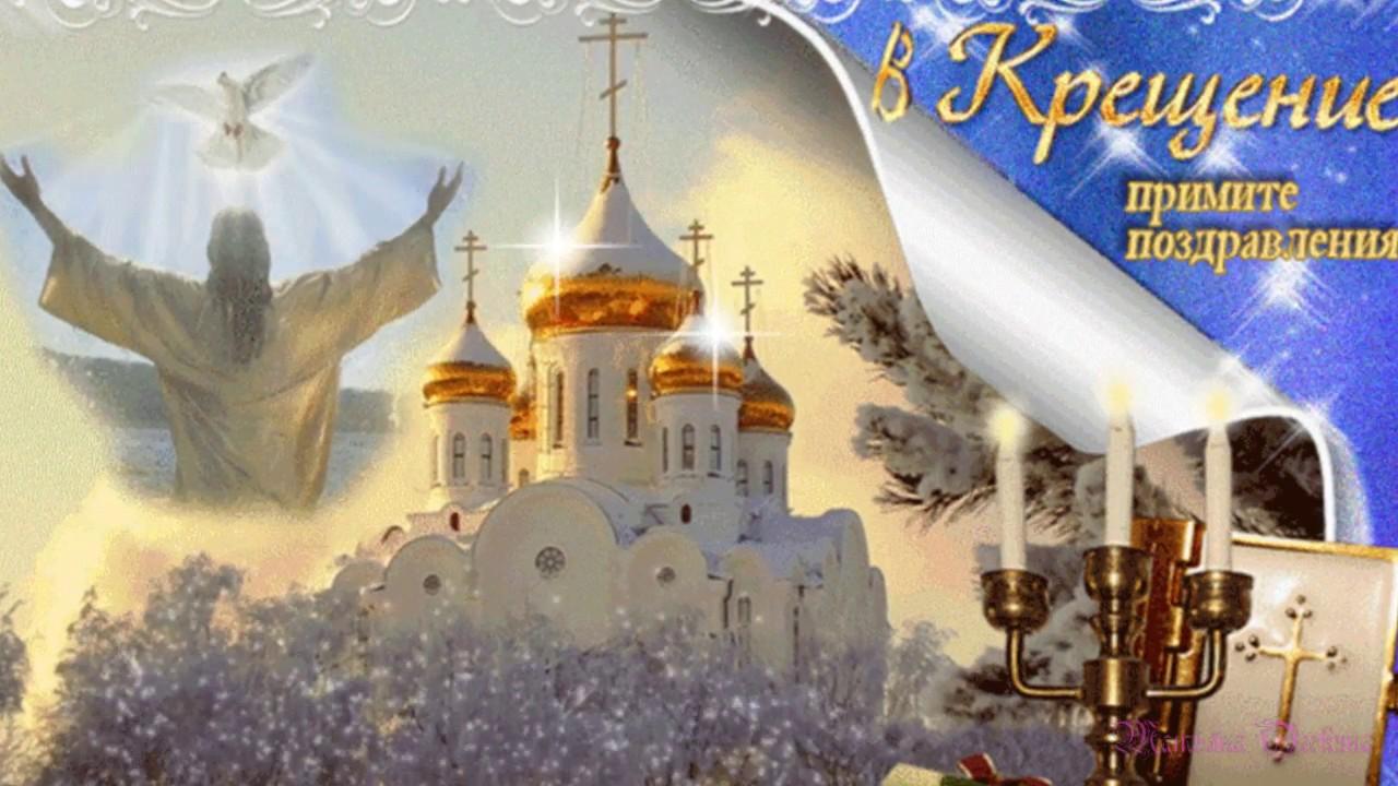Поздравление на крещение на украинском языке