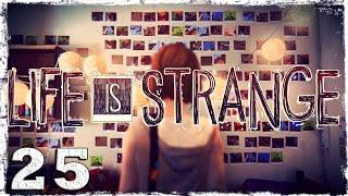 Life is Strange. #25: Вечеринка