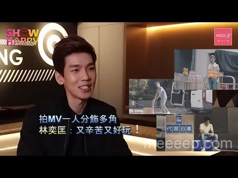 林奕匡拍MV玩分身:又辛苦又好玩!