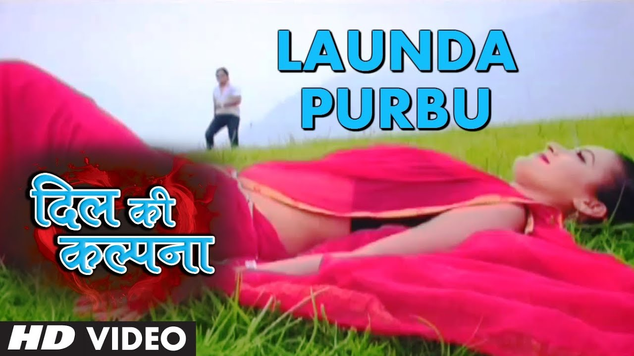 Dil Ki Kalpana - Launda Purbu Video Song HD - Meena Rana - Latest Kumaoni Songs 2014