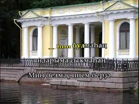 """Анжелика """"Мангелек мухаббатем менем"""""""