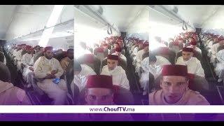 بالفيديو..أئــمة كيجودو القرآن فوسط الـطــائرة وسط أجواء خشوع مميزة   |   قنوات أخرى
