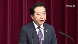 野田首相会見 冒頭 首相、小沢氏処分「厳正に対応」