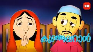 Kunjavaranum Kadheejayum