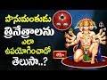హనుమంతుడు త్రినేత్రాలను ఎలా ఉపయోగించాడో తెలుసా..? | Sri Anjaneyam by Samavedam Shanmukha Sarma