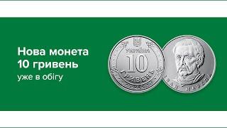 Відсьогодні ввели в обіг монету номіналом 10 гривень