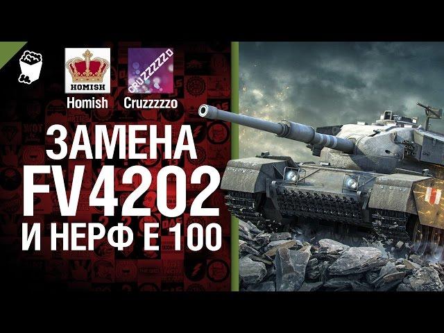 Замена FV4202 и нерф E 100 - Легкий Дайджест №17 -