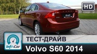 Volvo S60 2014 - тест-драйв от InfoCar.ua (Вольво С60)